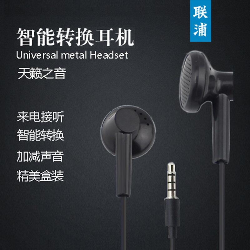 联浦耳机批发  手机线控平耳耳机通用耳机厂家直销