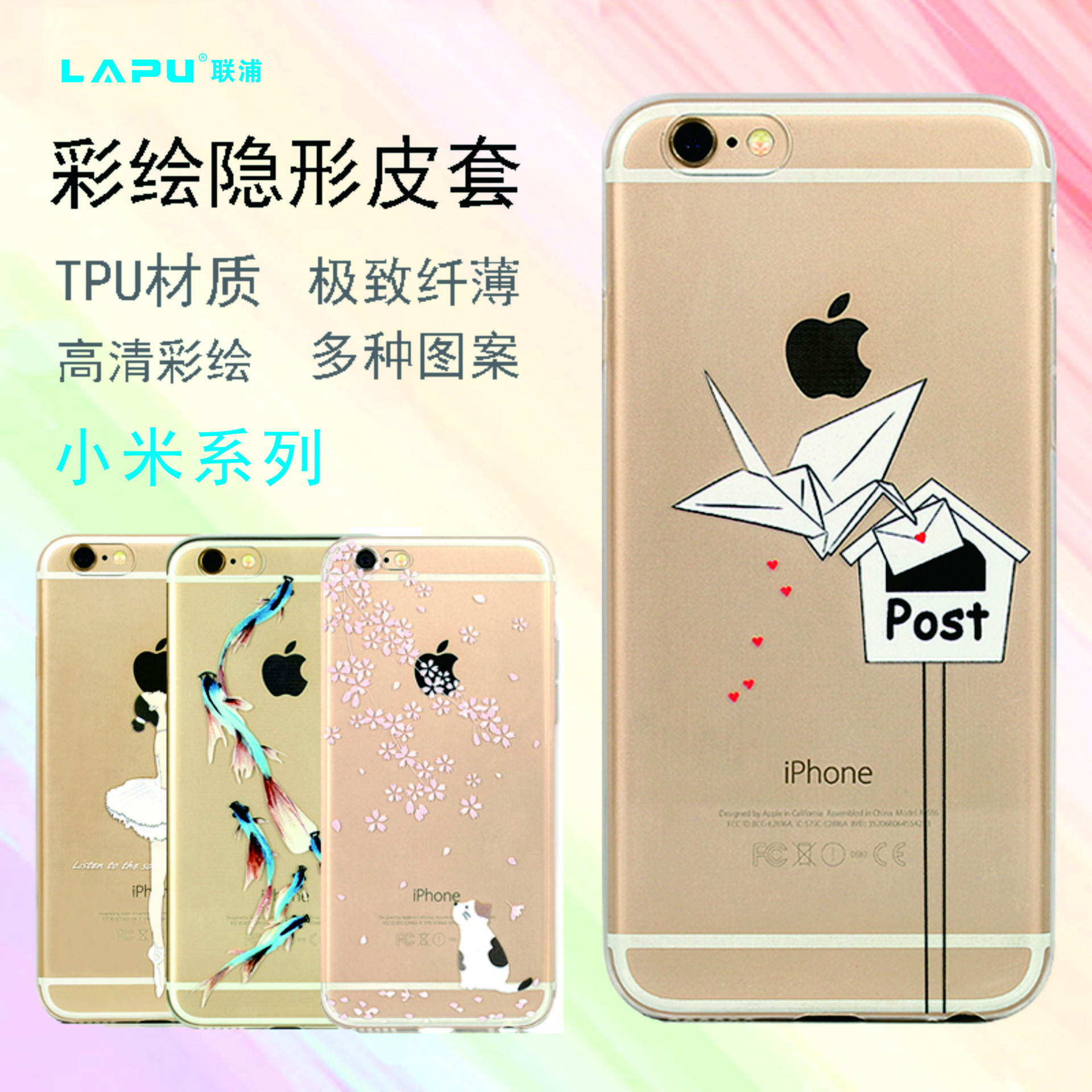 小米可爱手机套 红米小米彩绘卡通手机保护套超薄tpu软胶套批发