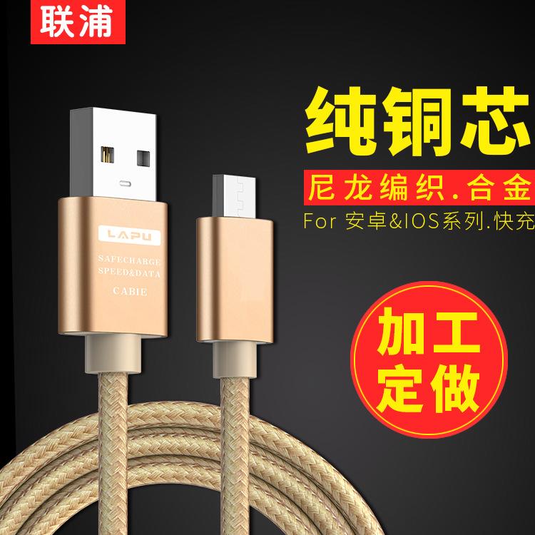 联浦适用于苹果8 iPhone6手机数据线 安卓通用合金编织尼龙充电线