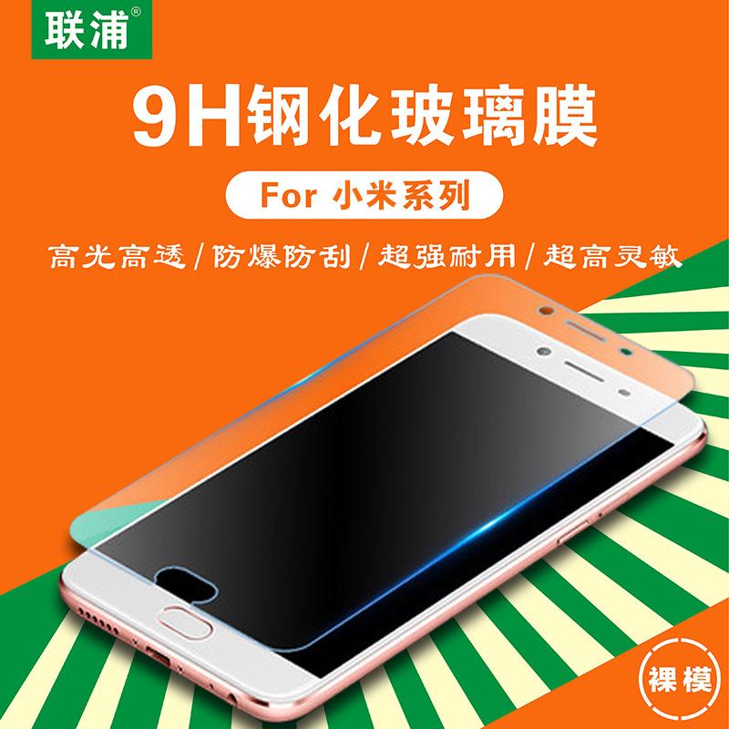 小米6 红米4X MAX 5SPLUS NOTE4 PRO手机钢化膜