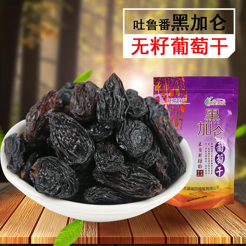 吐鲁番黑加仑葡萄干500g袋去柄黑葡萄干原味黑香妃提子干零食