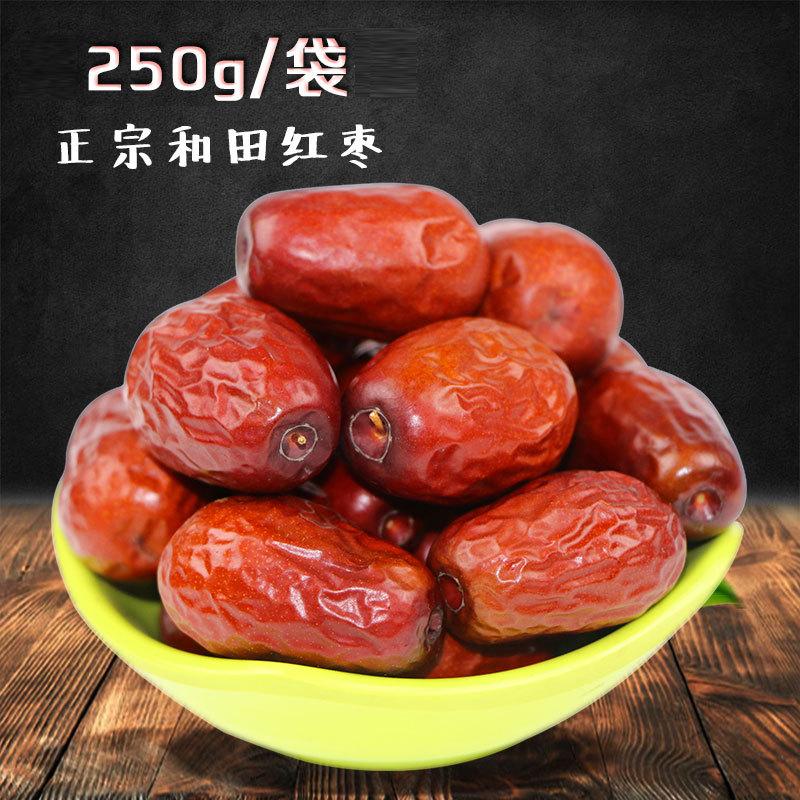 北漠果业 新疆和田大枣250g 煲汤煮粥红枣牛初枣