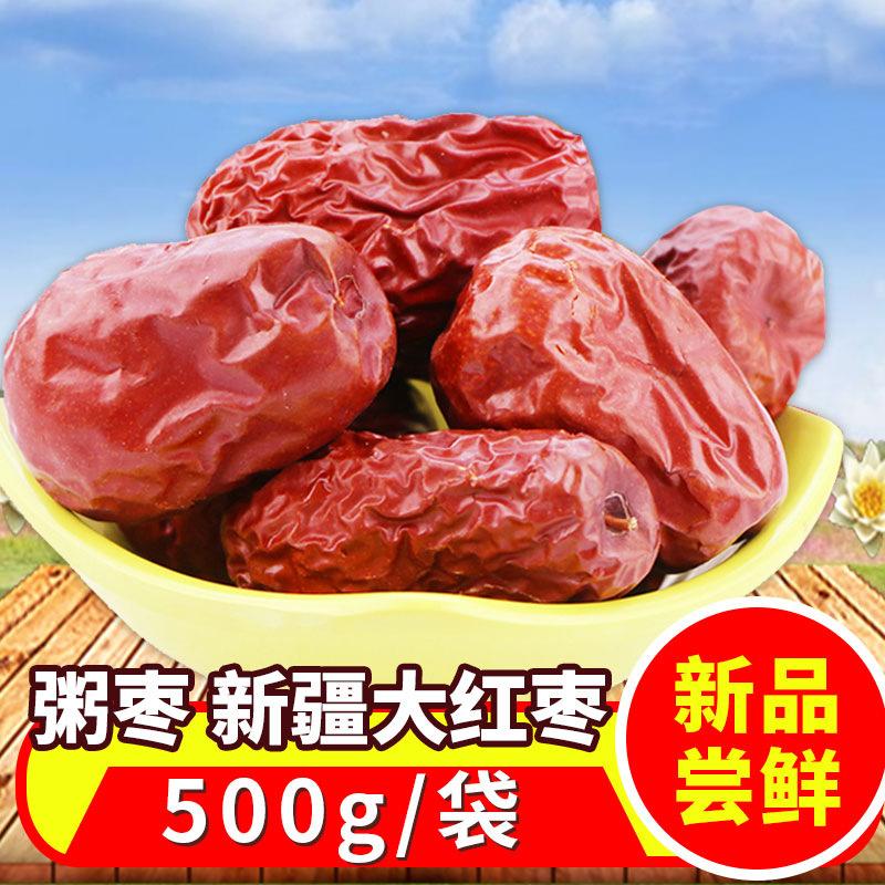 新疆特产和田营养粥枣绿色原味500g熬粥泡水果农直销