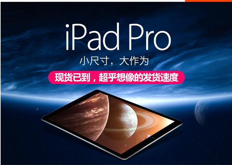 国行:Apple/苹果 iPad pro9.7英寸 iPad Pro9.7英寸平板电脑 WiFi 4G