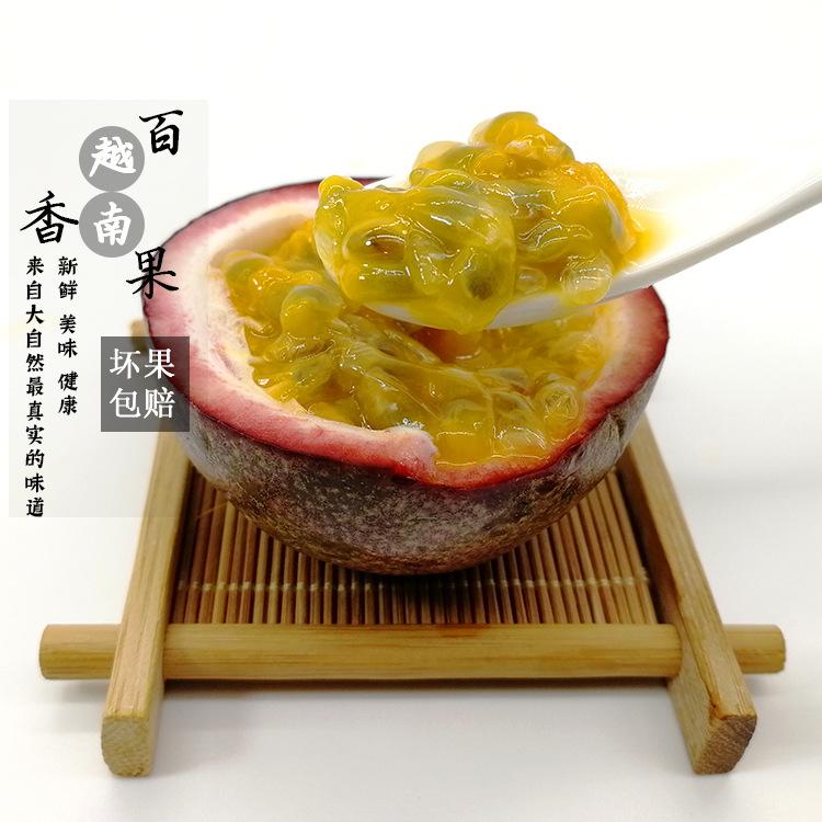 越南百香果 新鲜西番莲鸡蛋果 进口紫香一号百香果 包邮