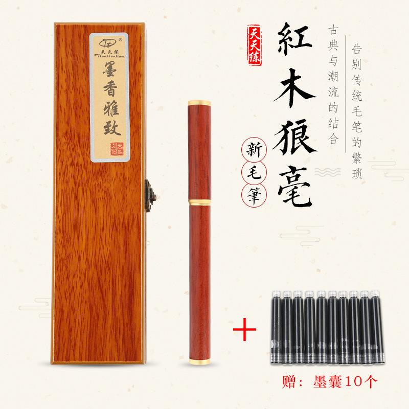 天天练 狼毫钢笔式毛笔高档礼盒套装小楷心经秀丽笔红木杆