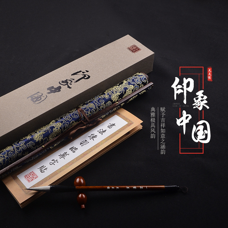 天天练 神奇万次毛笔卷轴水写布套装 新文房四宝 特色礼品中国