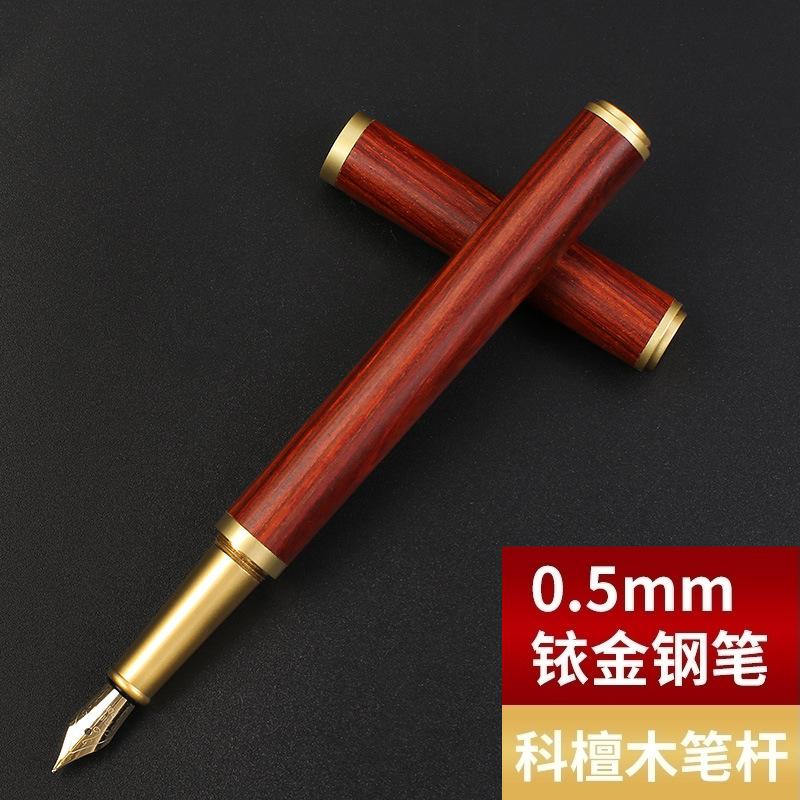 天天练 红檀木制高档商务礼品钢笔学生练字可换墨囊钢笔定制logo