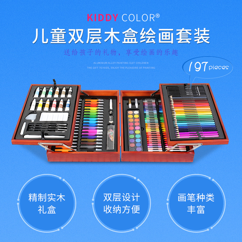 儿童画笔绘画套装 197件儿童水彩笔蜡笔双层木盒绘画文具套装礼品