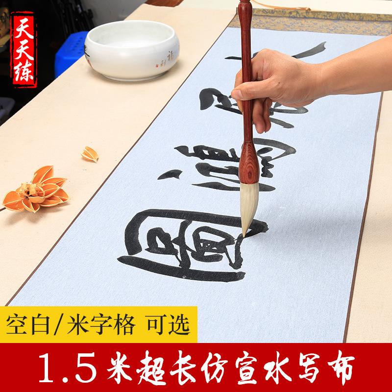 天天练 1.5米锦缎毛笔字书法水写布加厚米字格空白水写布卷轴定制